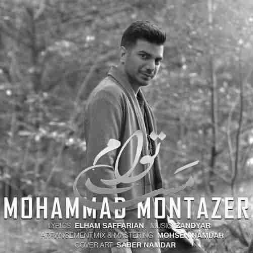 Mohammad Montazer Maste Toam دانلود آهنگ محمد منتظر مست توام