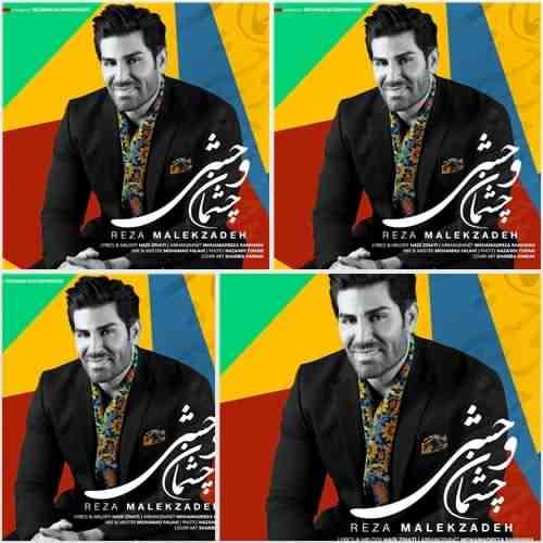 Reza Malekzadeh Cheshman Vahshi دانلود آهنگ رضا ملک زاده چشمان وحشی
