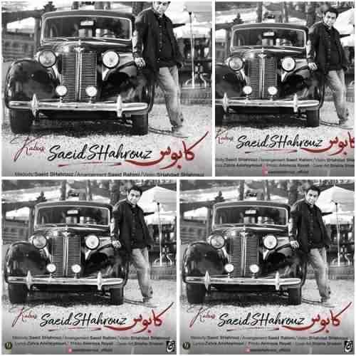 Saeid Shahrouz Kaboos دانلود آهنگ سعید شهروز کابوس