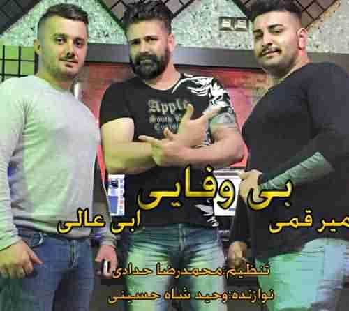 Ebi Aali Ft Amir Ghomi Bi Vafaie دانلود آهنگ ابی عالی و امیر قمی بی وفایی