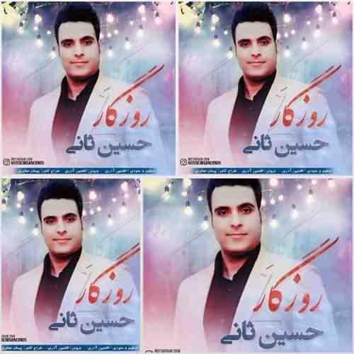 Hossein Sani Roozegar دانلود آهنگ حسین ثانی روزگار