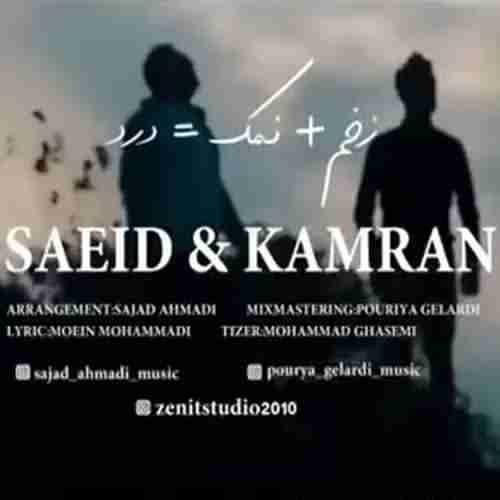 Kamran Khalili Ft Saeed Momeni Zakhm Namak Dard دانلود آهنگ کامران خلیلی و سعید مومنی زخم + نمک = درد