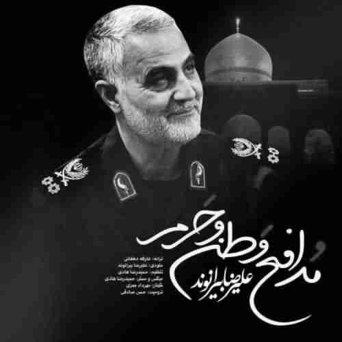 Alireza Beiranvand Ghorore Sepahi Che Sardare Mahi دانلود آهنگ غرور سپاهی چه سردار ماهی علیرضا بیرانوند