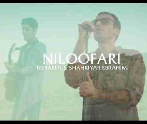 Shahriyar Ebrahimi Ft Behaeen Niloofari دانلود آهنگ شهریار ابراهیمی نیلوفری