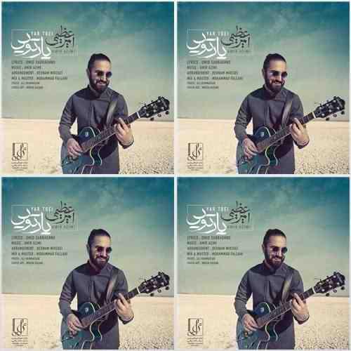 Amir Azimi Yar Toei دانلود آهنگ امیر عظیمی یار تویی