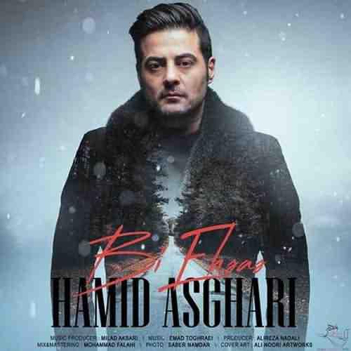 Hamid Asghari Bi Ehsas دانلود آهنگ حمید اصغری بی احساس