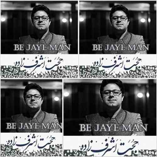 Hojat Ashrafzadeh Be Jaye Man دانلود آهنگ حجت اشرف زاده به جای من