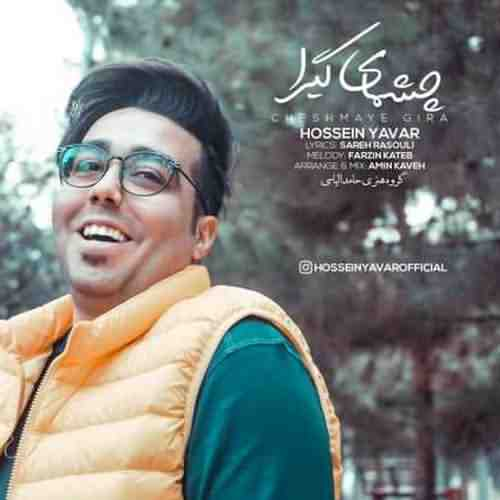 Hossein Yavari Cheshmaye Gira دانلود آهنگ حسین یاور چشمای گیرا