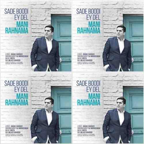 Maani Rahnama Sade Boodi Ey Del دانلود آهنگ مانی رهنما ساده بودی ای دل