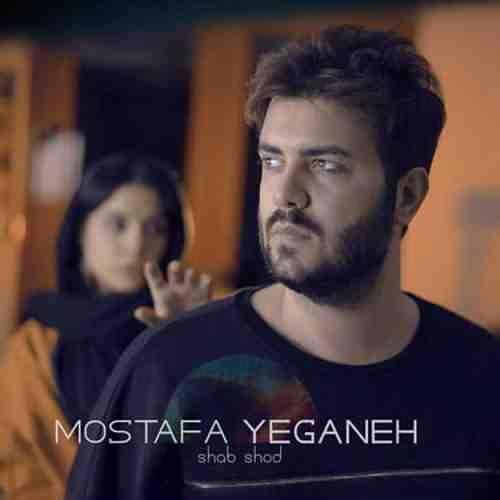 Mostafa Yeganeh Shab Shod دانلود آهنگ مصطفی یگانه شب شد