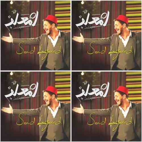 Saad Lamjarred Enta Moalem دانلود آهنگ سعد المجرد انت معلم