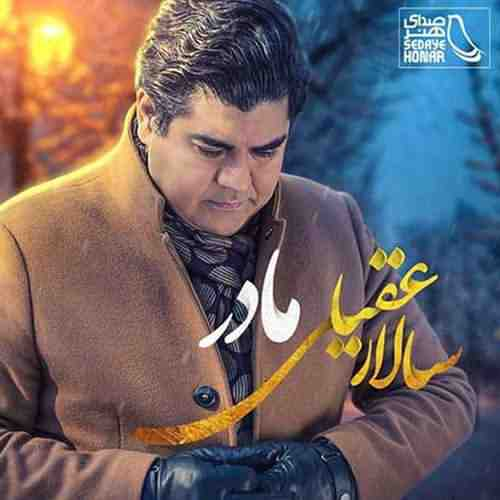 Salar Aghili Madar دانلود آهنگ سالار عقیلی مادر