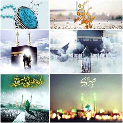 Dua Faraj دانلود دعای فرج از بهترین مداحان جهان اسلام