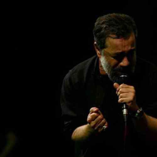 Mahmoud Karimi Damanam Ra دانلود نوحه آسمان دامنم را غرق انجم میکنم از محمود کریمی