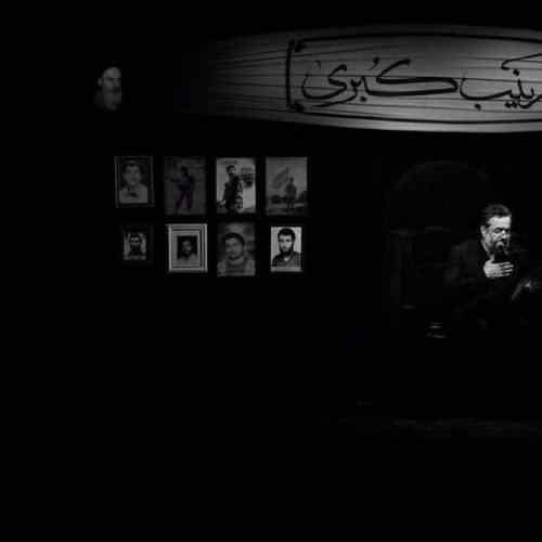 Mahmoud Karimi Pesare Fateme Salam Salam دانلود مداحی پسر فاطمه سلام سلام از محمود کریمی