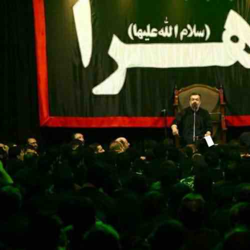 Mahmoud Karimi Roze Hazrate Roghaye دانلود روضه حضرت رقیه سلام الله علیها از محمود کریمی