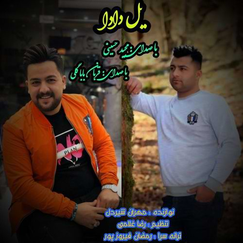 Majid Hosseini Ft Ghorban Babagoli Yal Dada Yalon Dada دانلود آهنگ یل دادا یلون دادا مجید حسینی و قربان بابا گلی