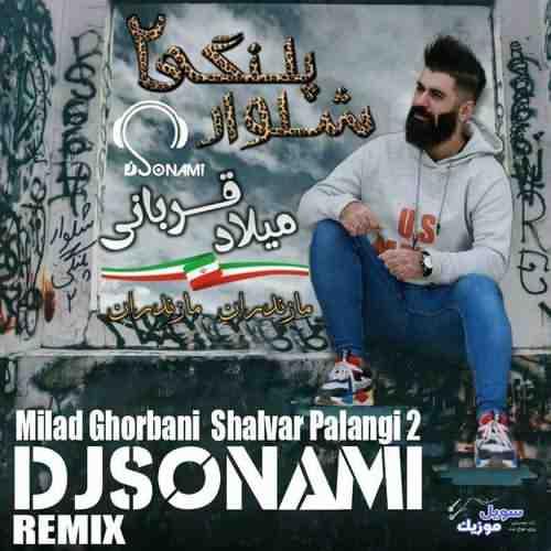 Milad Ghorbani Shalvar Palangi 2 Remix دانلود ریمیکس آهنگ شلوار پلنگی ۲ میلاد قربانی