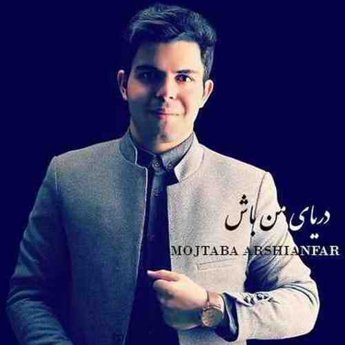 Mojtaba Arshianfar Daryaye Man Bash دانلود آهنگ مجتبی عرشیان فر دریای من باش