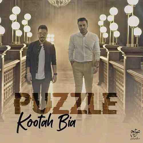 Puzzle Band Kootah Bia دانلود آهنگ پازل بند کوتاه بیا