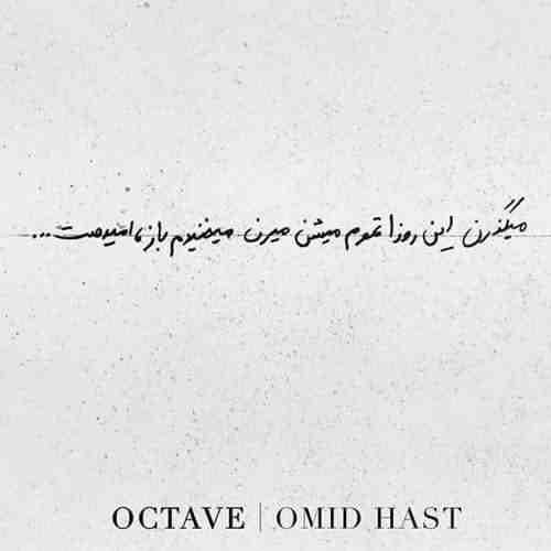 octave omid hast دانلود آهنگ اکتاو امید هست