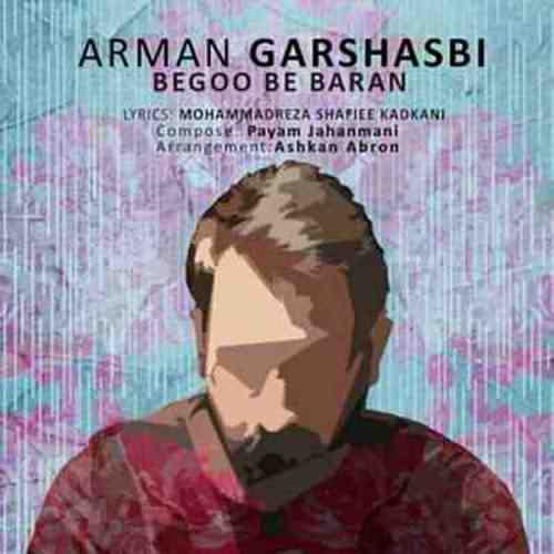 Arman Garshasbi Begoo Be Baran دانلود آهنگ آرمان گرشایی بگو به باران