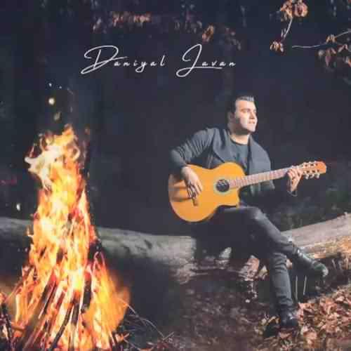 Daniyal Javan Dorogh دانلود آهنگ دانیال جوان دروغ