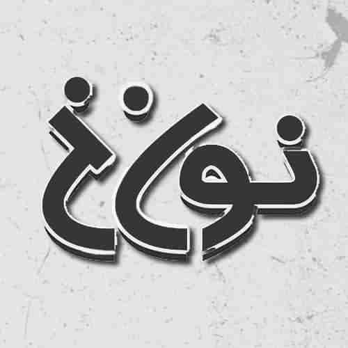 Hossein Safamanesh Ft Sadegh Azmand Titraj Non Kh دانلود آهنگ کم خوری غصه ایام غم ایام گذران است حسین صفامنش و صادق آزمند