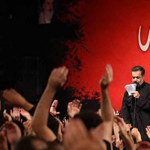 Mahmoud Karimi Ay Be Faday Naghme Ghoranat دانلود نوحه ای به فدای نغمه قرآنت از محمود کریمی