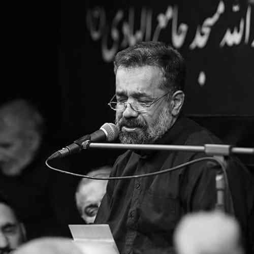 Mahmoud Karimi Ay Mazhar Allah دانلود نوحه ای مظهر الله تبارک و تعالی از محمود کریمی