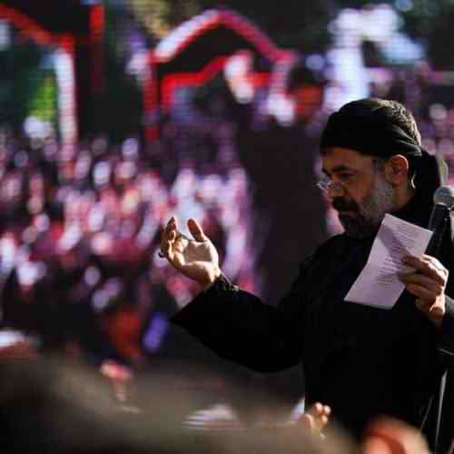 Mahmoud Karimi Cheshmato دانلود نوحه چشماتو به آسمون میندازی از محمود کریمی