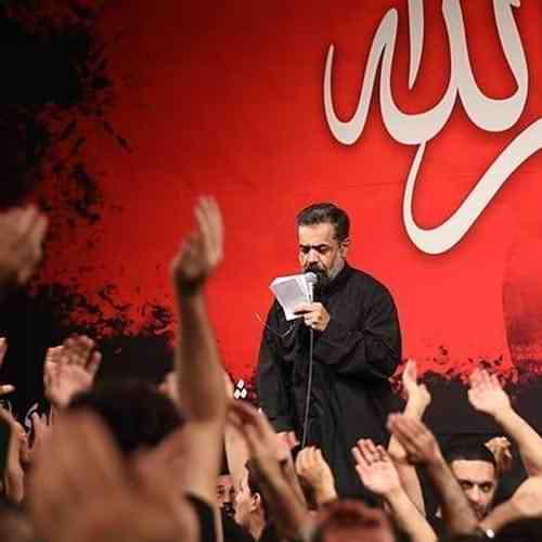 Mahmoud Karimi Daman دانلود نوحه دامن و فردوس و دود از محمود کریمی