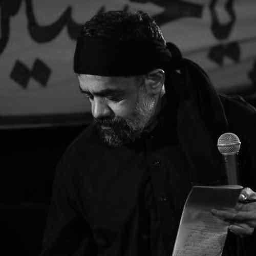 Mahmoud Karimi Deltangiham دانلود نوحه دلتنگیام مونس زخمای دل دیروزِ از محمود کریمی