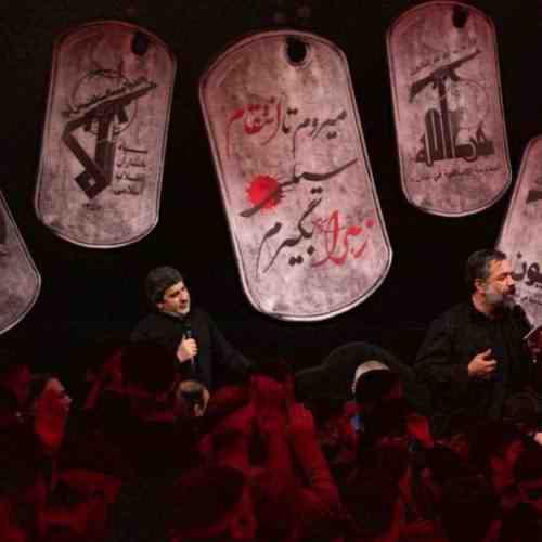 Mahmoud Karimi Hame Omre دانلود نوحه همه عمر برندارم سر از این خمار مستی از محمود کریمی