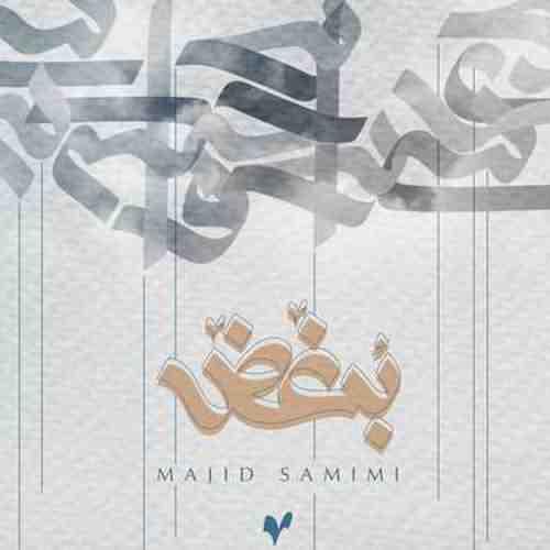 Majid Samimi Boghz دانلود آهنگ مجید صمیمی بغض