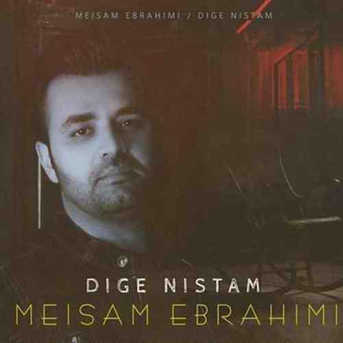Meysam Ebrahimi Dige Nistam دانلود آهنگ میثم ابراهیمی دیگه نیستم