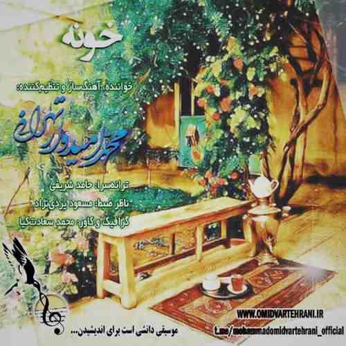 Mohammad Omidvar Tehrani Khoone دانلود آهنگ محمد امیدوار تهرانی خونه