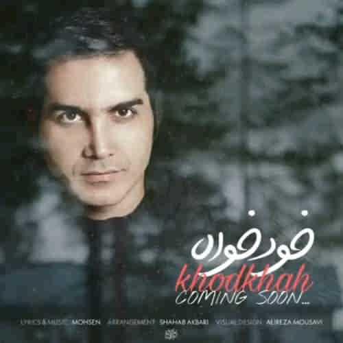 Mohsen Yeganeh Khodkhah Remix دانلود ریمیکس آهنگ خودخواه محسن یگانه