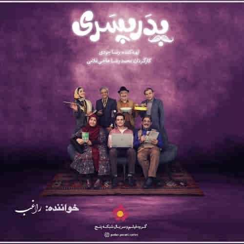 Ragheb Titraje Serial Pedar o Pesari دانلود آهنگ تیتراژ سریال پدر پسری راغب