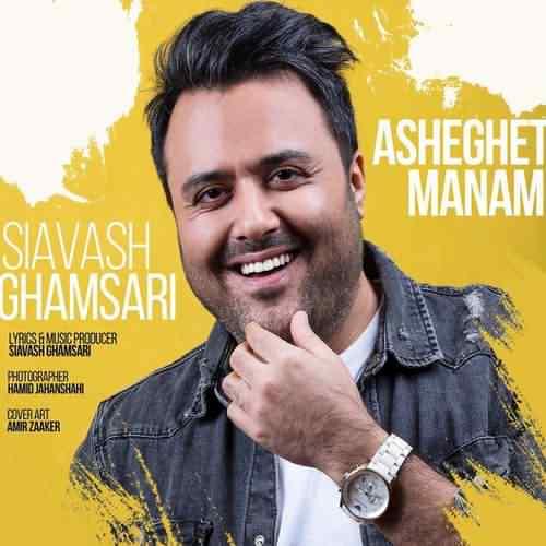 Siavash Ghamsari Asheghet Manam دانلود آهنگ سیاوش قمصری دیوونت منم