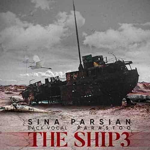 Sina Parsian Kashti 3 دانلود آهنگ سینا پارسیان کشتی ۳