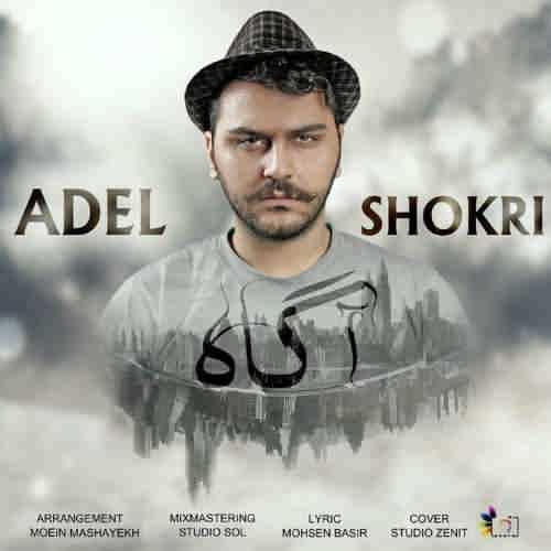 Adel Shokri Agah دانلود آهنگ عادل شکری آگاه