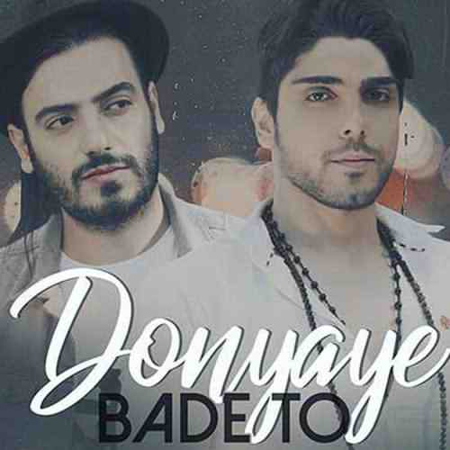 Karoel – Donyaye Bade To دانلود آهنگ کاروئل دنیای بعد تو