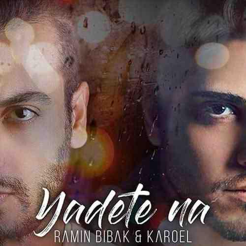 Karoel Yadete Na دانلود آهنگ کاروئل یادته نه