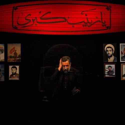 Mahmoud Karimi Ali Besamte Masjed Ravane دانلود نوحه علی به سمت مسجد روونه از محمود کریمی