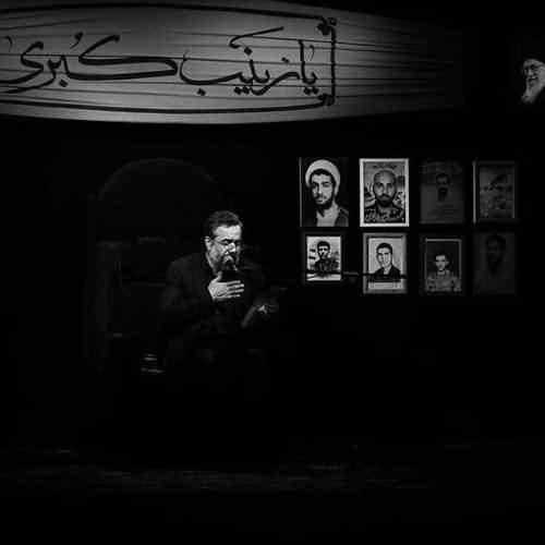 Mahmoud Karimi Ay Bi Neshone Man دانلود نوحه ای بی نشون من کجایی از محمود کریمی