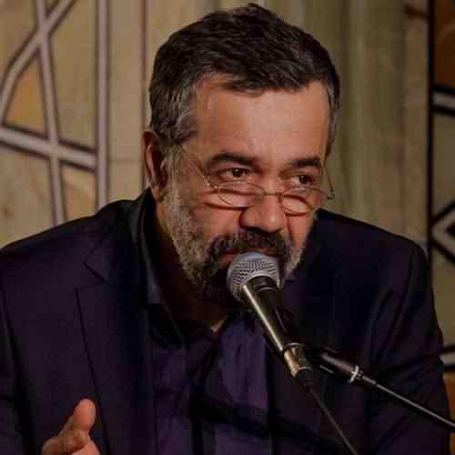 Mahmoud Karimi Ay Kash دانلود نوحه ای کاش روضه ی مادر آنقدر داغ نبود از محمود کریمی