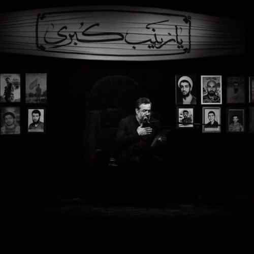 Mahmoud Karimi Kist دانلود نوحه کیست که در مدحش از شعر کمر بشکند از محمود کریمی