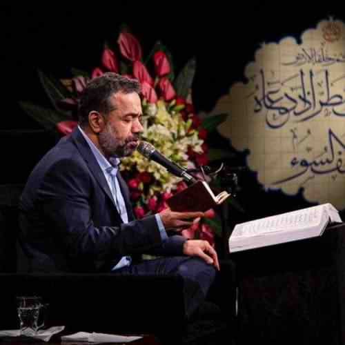 Mahmoud Karimi Mage Na In Ke دانلود نوحه مگه نه این که زندگی بدون تو بدون عشقه از محمود کریمی