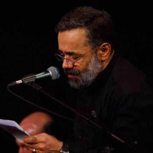 Mahmoud Karimi Ye Raeat Amshab Omade دانلود نوحه یه رعیت امشب اومده از محمود کریمی